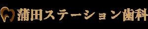 蒲田ステーション歯科
